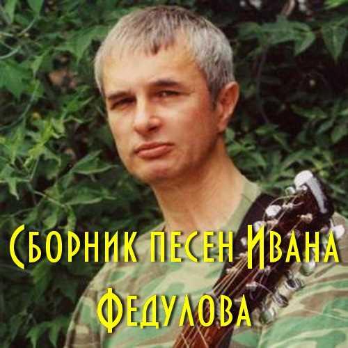 Сборник песен Ивана Федулова