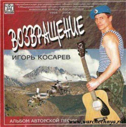 Игорь Косарев - Возвращение
