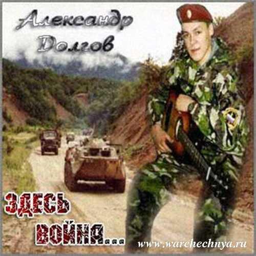 Александр Долгов — Здесь война (2011)