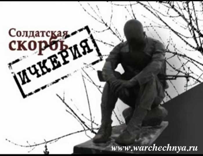 Солдатская скорбь. ИЧКЕРИЯ