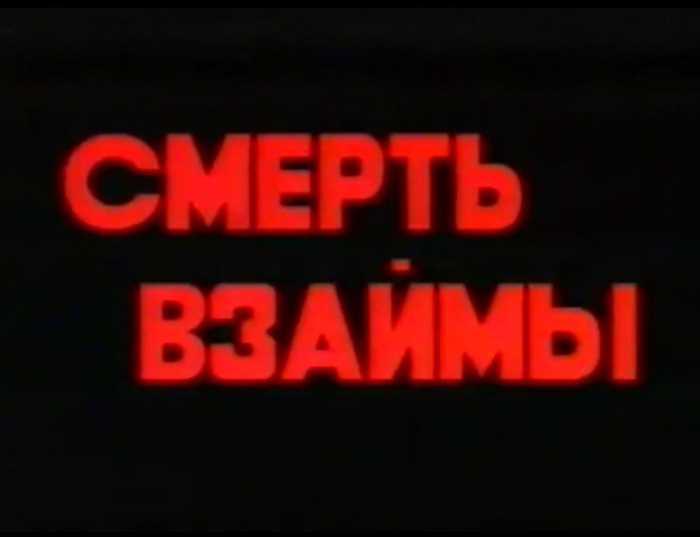 Первая чеченская война. Смерть взаймы. Грозный 1995 г.