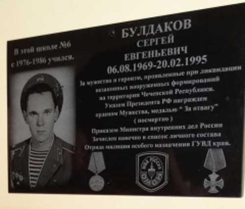 Булдаков Сергей Евгеньевич