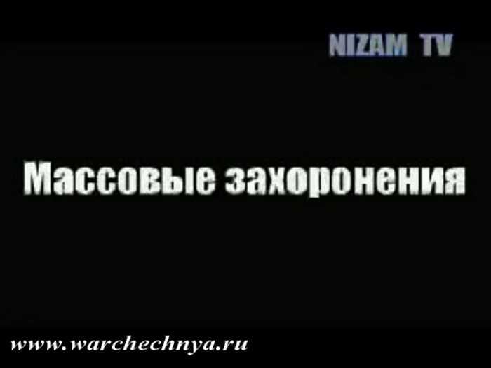 Первая чеченская война. Массовые захоронения в Грозном. 1995 г.