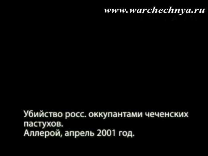 Вторая чеченская война. Расстрел российскими оккупантами пастухов в селении Аллерой. Апрель 2001 г.