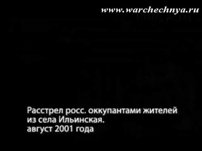 Вторая чеченская война. Расстрел мирных жителей из с. Ильинская. 08.2001