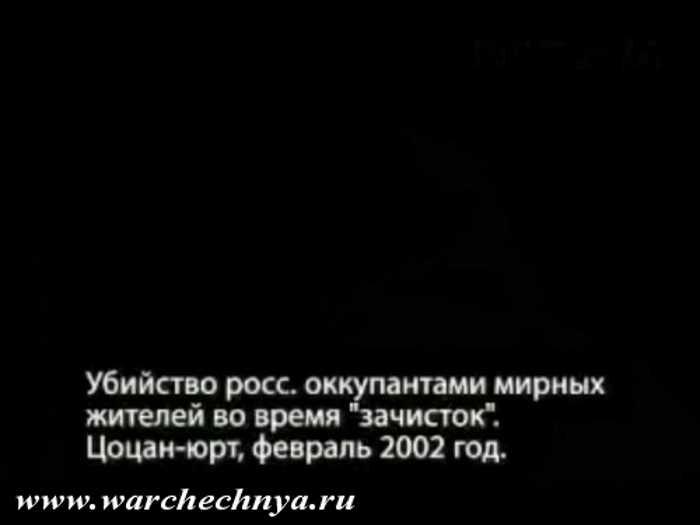 Вторая чеченская война. Убийство российскими оккупантами мирных жителей во время зачисток