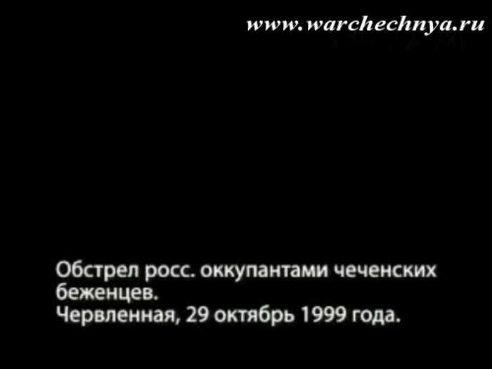 Вторая чеченская война. Обстрел русскими оккупантами чеченских беженцев. Червлённая, 29.10.1999.