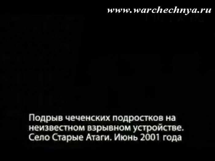 Вторая чеченская война. Подрыв чеченских подростков на взрывном устройстве. c. Старые Атаги