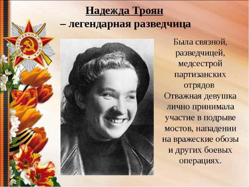 Легендарная разведчица, Герой Советского Союза Надежда Троян