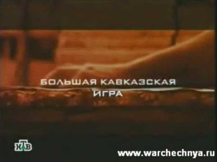 Большая Кавказская игра. НТВ. 2002 год