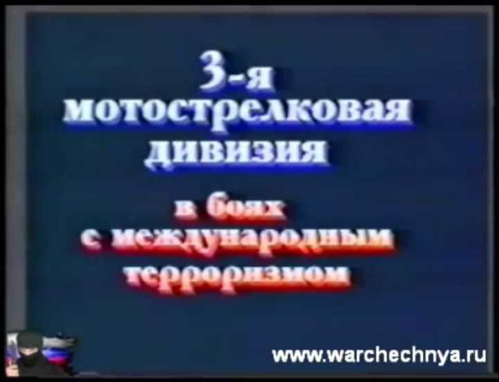 Вторая чеченская война. 3 мотострелковая дивизия в Чечне