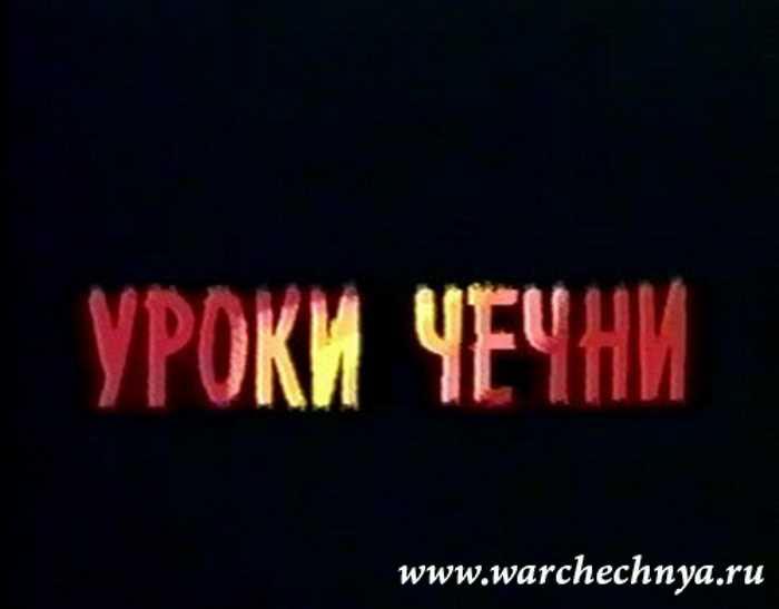 Первая чеченская война. Эпизод из передачи «Роза Ветров» от 05.03.1995
