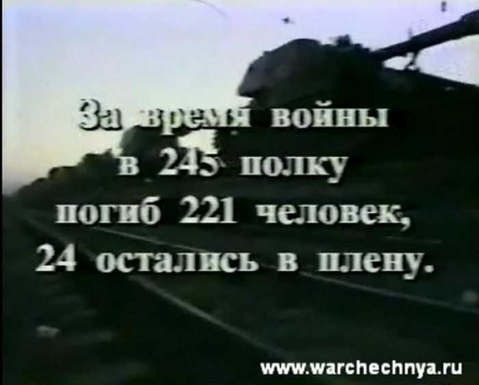Первая чеченская война. 245 полк. Возвращение с чеченской войны. 1996 год