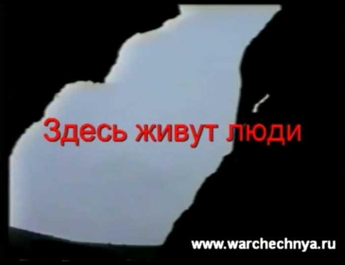 Первая чеченская война. Здесь живут люди