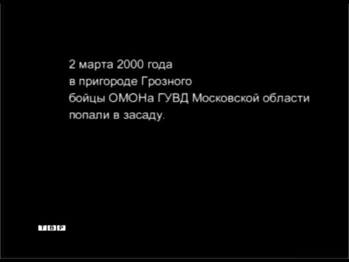 Вторая чеченская война. Старшая сестра. Сергиев-Посадский ОМОН