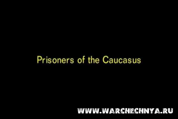 Кавказские пленники. Фильм Юрия Хащеватского