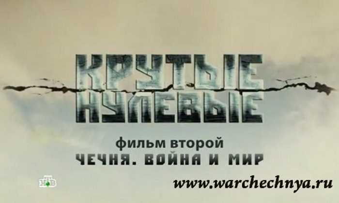 вторая чеченская война. Чечня. Война и мир
