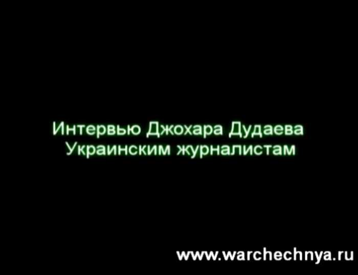 Интервью Джохара Дудаева украинским журналистам