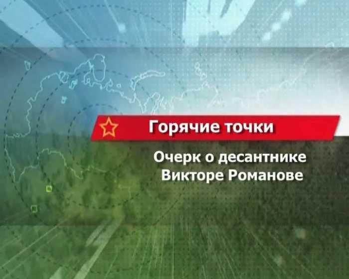 Об офицере 6-й роты 76 дивизии ВДВ Викторе Романове