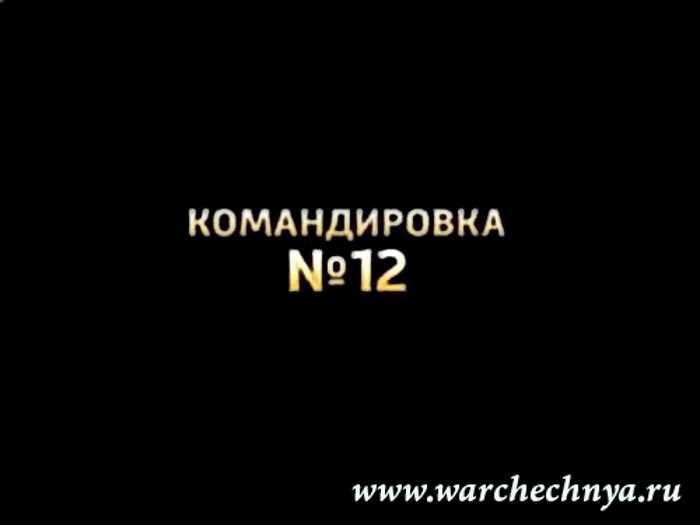 Вторая чеченская война. Командировка №12