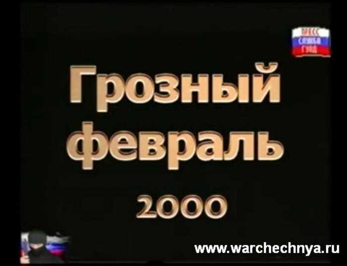 Чечня. Грозный. Февраль 2000 г. Нижегородский ОМОН