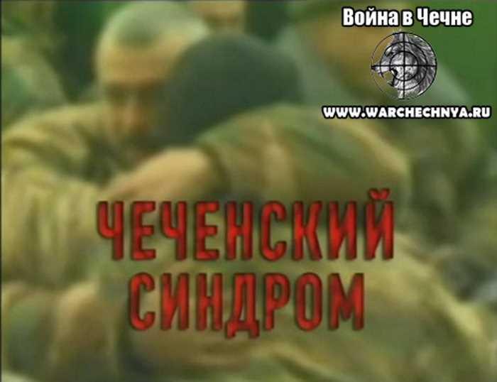 Чеченский синдром
