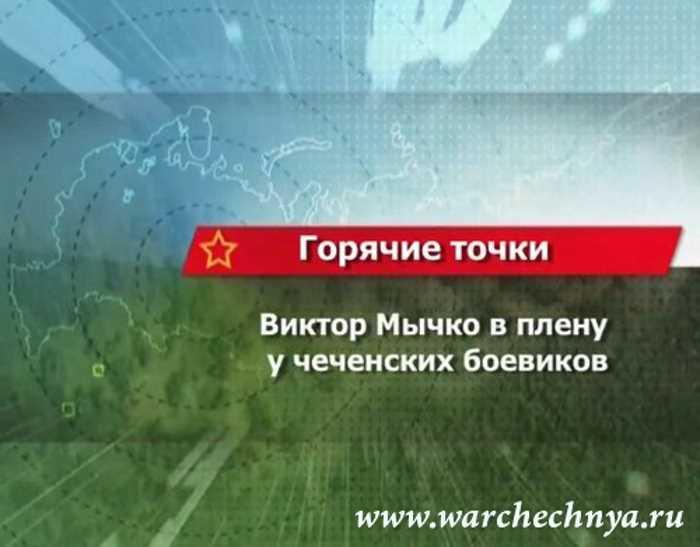 Первая чеченская война. Чеченский плен. 1995 г.