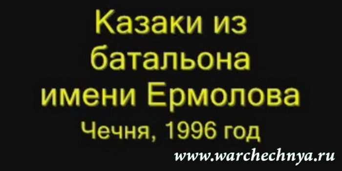 Первая чеченская война. Казаки из батальона им. Ермолова в Чечне. 1996 год