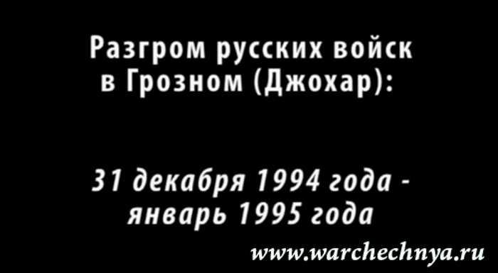 Первая чеченская война. Разгром русских войск в Грозном 31.12.1994 - 01.1995.
