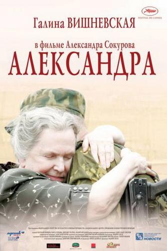 """Художественный фильм """"Александра"""""""
