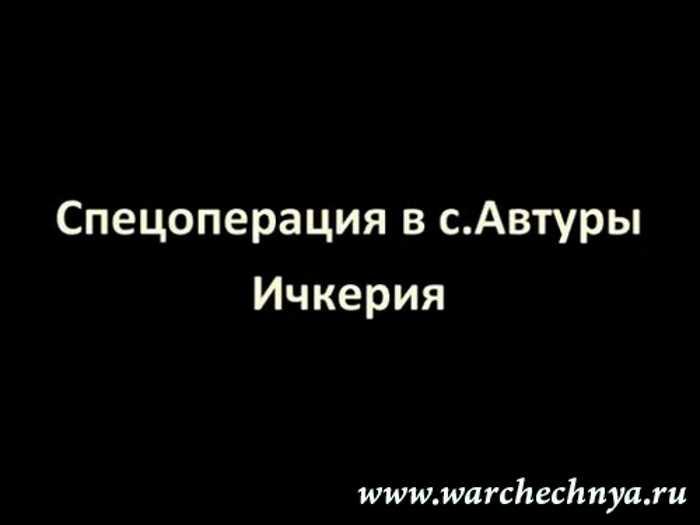 Спецоперация чеченских боевиков в с. Автуры