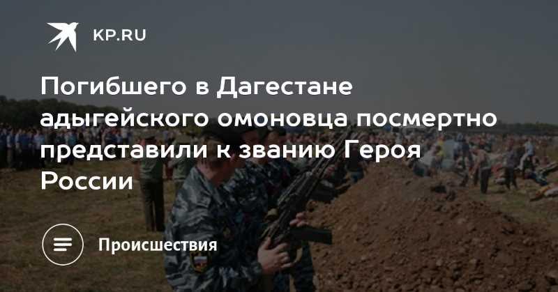 Погибший в Дагестане сотрудник ОМОН представлен к званию Героя России