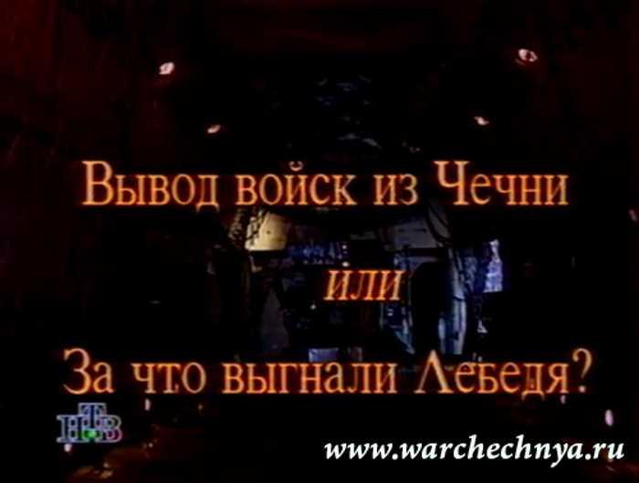 Куклы. Вывод войск из Чечни