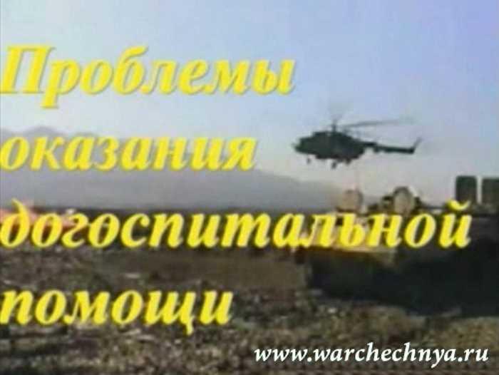 Съемки кафедры военно-полевой хирургии в Чечне