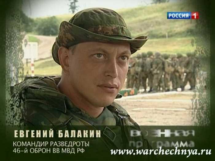 46 Бригада ВВ МВД в Чечне
