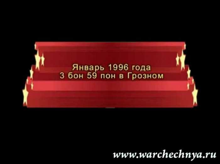 Первая чеченская война. 3 БОН 59 ПОН, Грозный, январь, 1996 г.