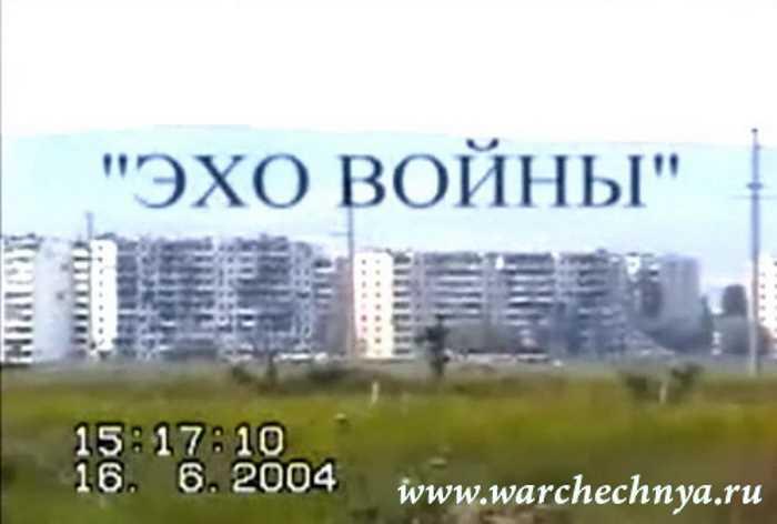 Эхо чеченской войны