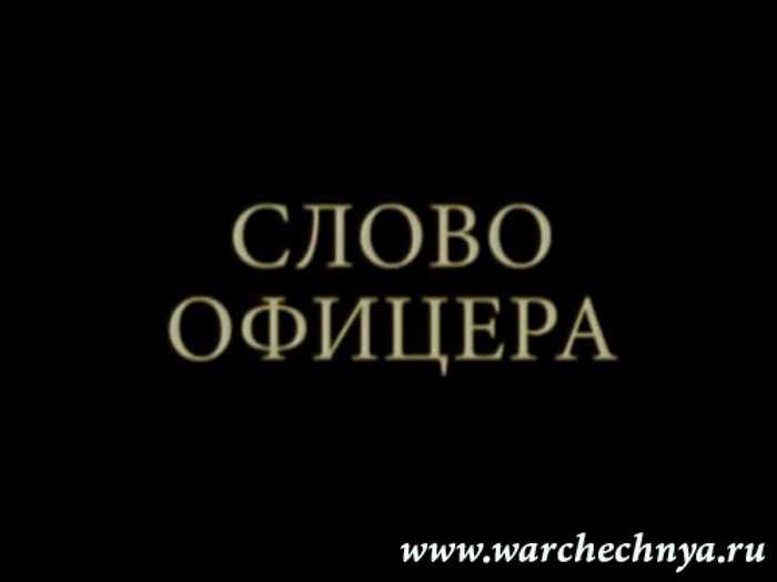 """Документальный фильм """"Слово офицера"""""""
