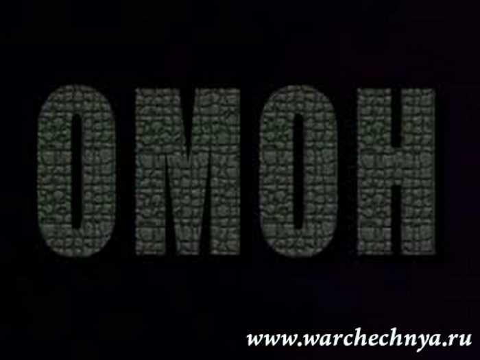 ОМОН в Чечне