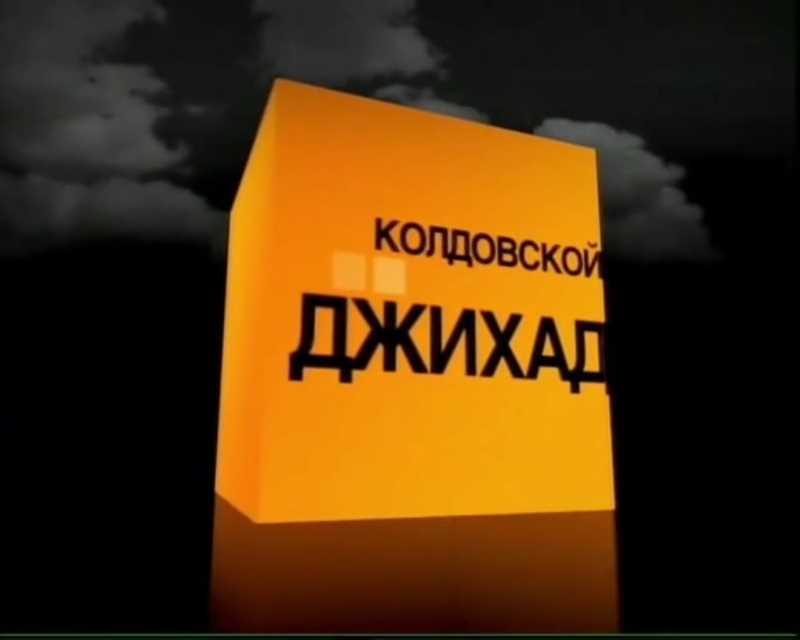 Репортерские истории. Колдовской джихад