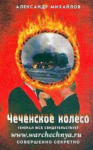 Александр Михайлов. Чеченское колесо
