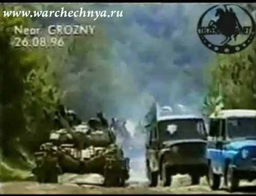 Грозный. Первая чеченская война. 1996 год