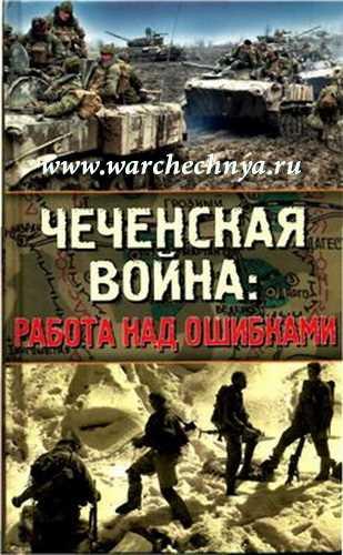 Ефимов М. Чеченская война: Работа над ошибками (анализ и обобщение боевого опыта чеченских кампаний)