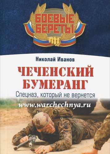 Николай Иванов. Чеченский бумеранг
