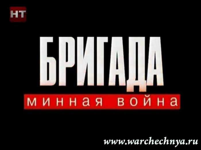 Вторая чеченская война. Бригада. Минная война