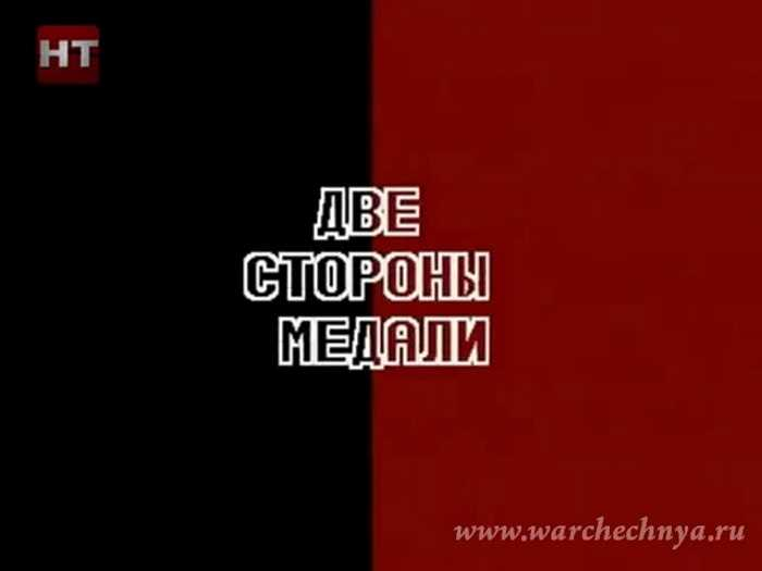 Первая чеченская война. Две стороны медали