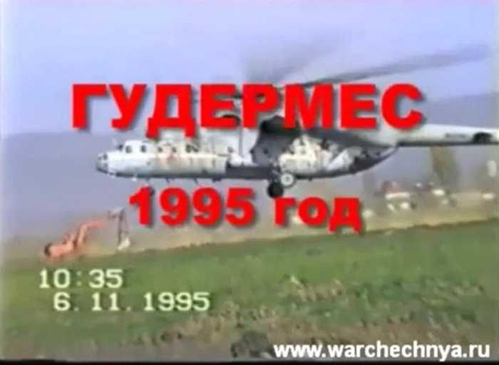 СОБР Мордовии в Чечне. Первая чеченская война. Гудермес. 1995 г.