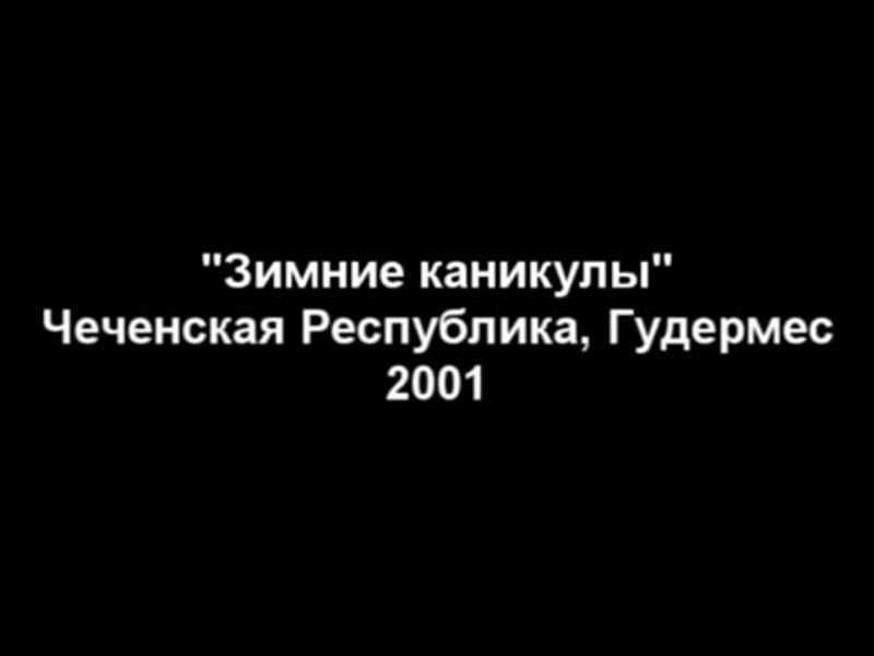 Вторая чеченская война. Гудермес, 2001 г.
