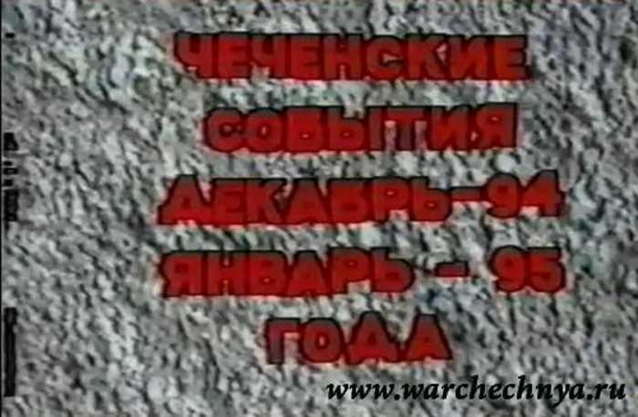 Чеченские события декабрь 1994 - январь 1995