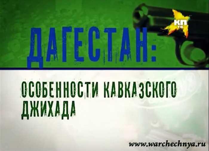 Дагестан. Особенности кавказского джихада